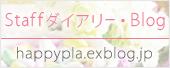 Staffダイアリー・Blog